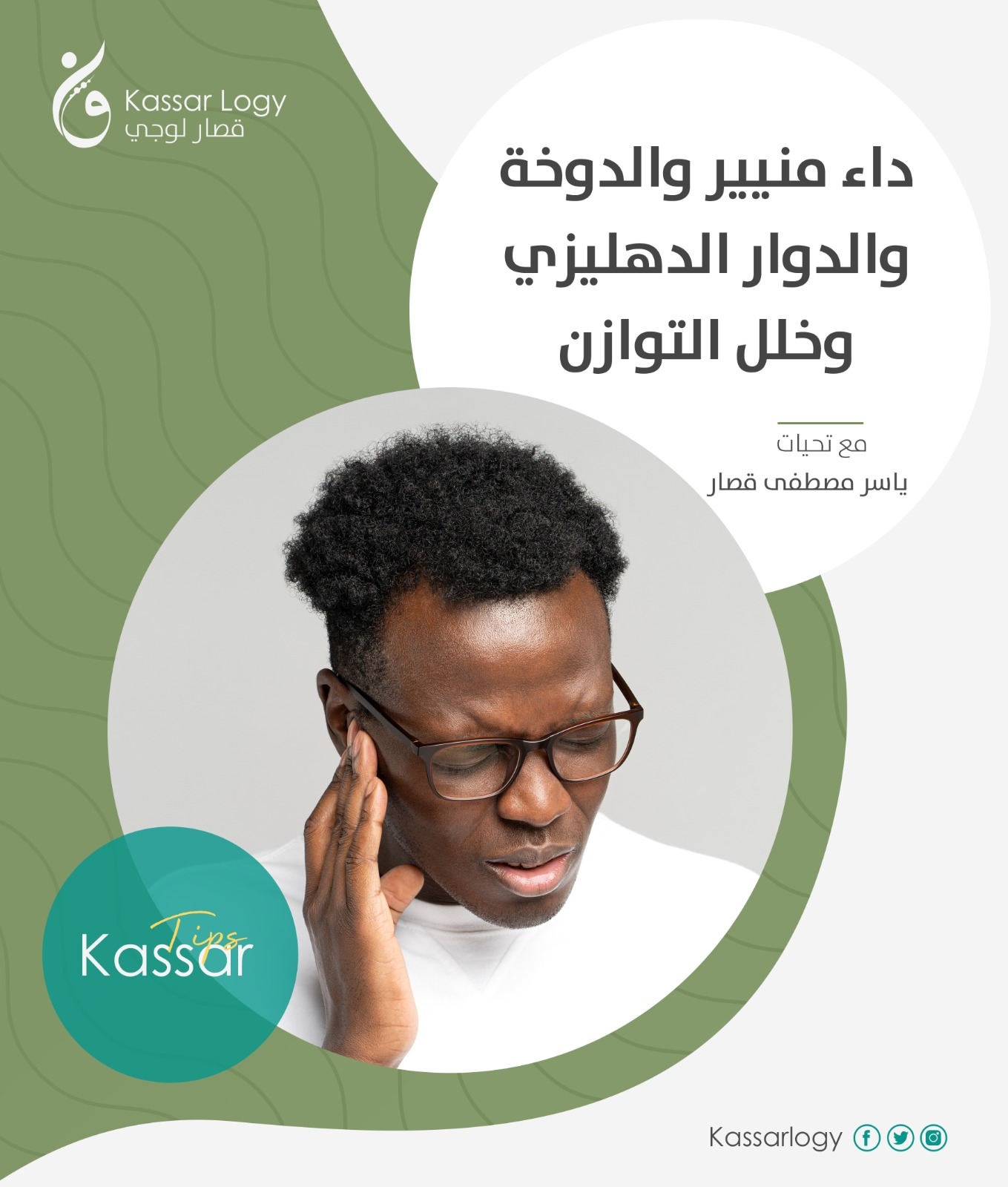 قصار لوجي | Kassar Logy